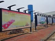 贝博app体育产业园文化墙
