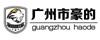 广州市豪的汽车用品有限公司